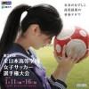 サッカーはコミュニケーションのスポーツ
