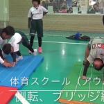 体育 運動が苦手 克服する方法